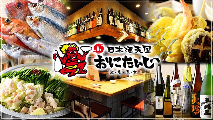 日本酒天国 おにたいじのイメージ写真