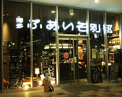 博多 ぶあいそ別邸 広島駅北口店のイメージ写真