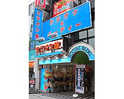 カラオケ館 新小岩店のイメージ写真