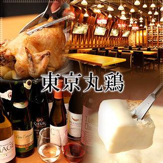[多国多種ワインとお肉料理] 東京丸鶏のイメージ写真
