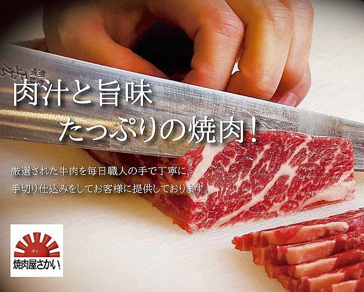 焼肉屋さかい 横浜天王町店のイメージ写真