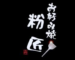 福島/野田_野田 お好み焼 粉匠_写真2