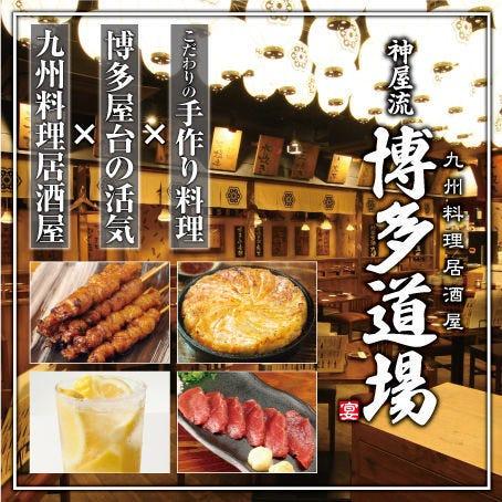 九州料理居酒屋 博多道場 八重洲店のイメージ写真