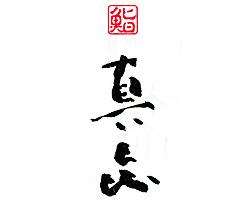 広尾/恵比寿/代官山_白金 鮨 真喜_写真2