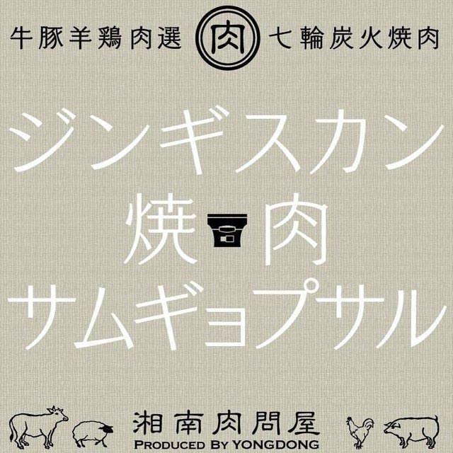 湘南肉豚屋のイメージ写真