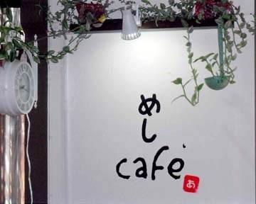 苫小牧/室蘭_めしCafe_写真2