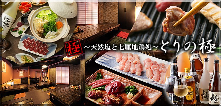 ~天然塩と七厘地鶏処~ とりの極 大阪本町店のイメージ写真