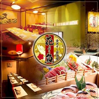 富山すし居酒屋 花より魚のイメージ写真