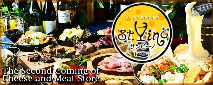 チーズとお肉のお店 St.Vino ~サン・ビーノ~ 刈谷本店のイメージ写真