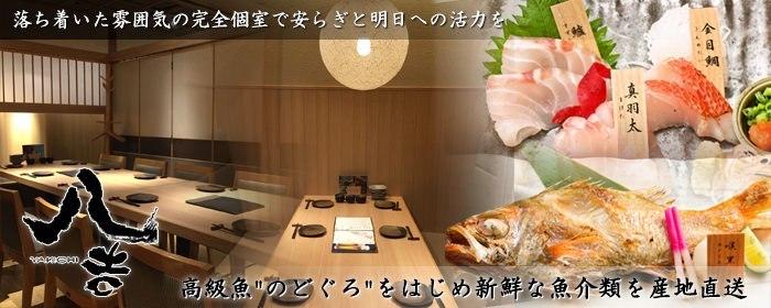個室居酒屋 八吉 有楽町・銀座数寄屋橋店のイメージ写真
