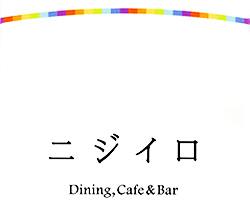 赤坂_赤坂 ダイニングカフェ&バー ニジイロ Dining、Cafe&BAR_写真2