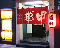 お好み焼き 越田 胡店のイメージ写真