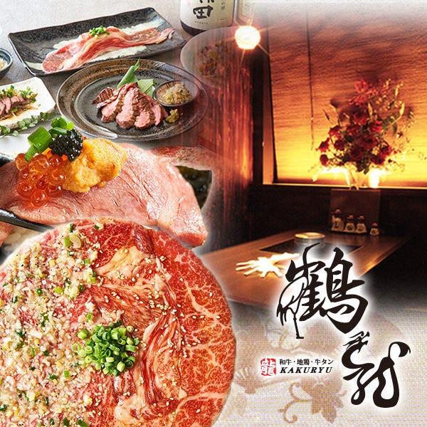 うまいもん酒場×炭火焼き地鶏 鶴龍 池袋東口総本店のイメージ写真