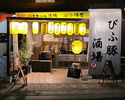 びふ豚酒場 横川店のイメージ写真