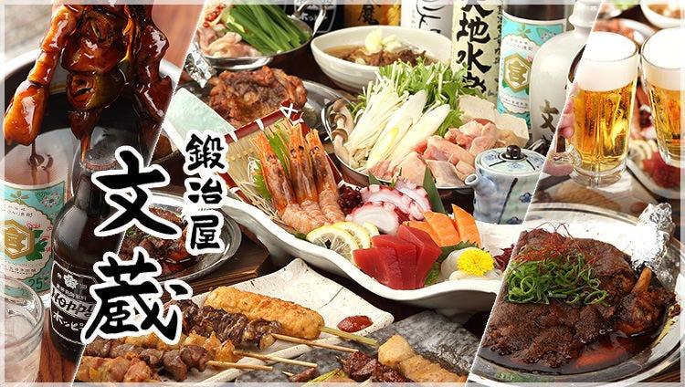 鍛冶屋文蔵 中野坂上店のイメージ写真