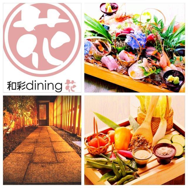 和彩Dining 花のイメージ写真