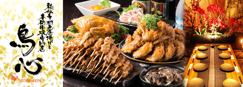 鳥料理 個室 鳥心 品川店のイメージ写真