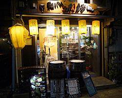 和バル コパん食堂のイメージ写真