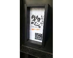 仙台市周辺_いたり和ん惣市_写真1