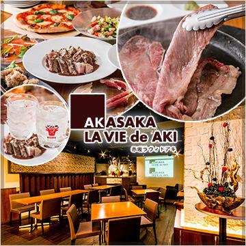 赤坂_AKASAKA LAVIE de AKI 【赤坂ラヴィドアキ】_写真1