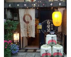 北野/新神戸/三宮/ポートアイランド_意屋_写真2