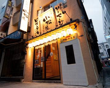 肉屋直営 小松屋 日銀通り店のイメージ写真