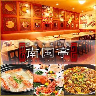 中華火鍋 食べ放題 南国亭 神谷町駅前店のイメージ写真