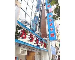 カラオケ館 天神西通り店のイメージ写真