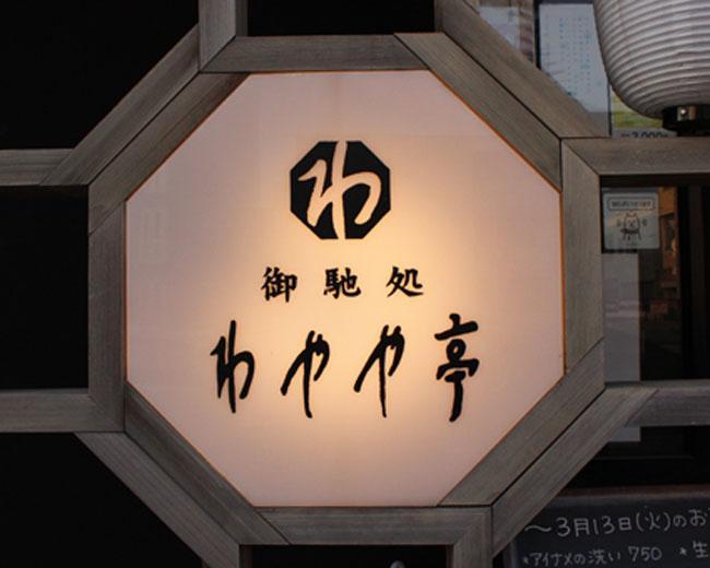 徳山/岩国_御馳処 わやや亭_写真2