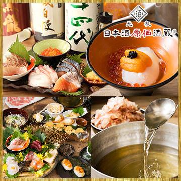旬の和食と鍋 日本酒原価酒蔵 新橋本店のイメージ写真