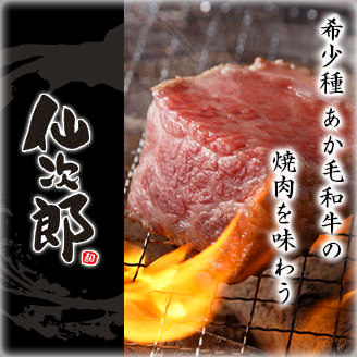 炭火焼肉ホルモン酒場 仙次郎 小田原店のイメージ写真