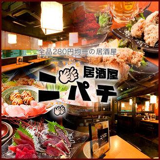 ニパチ 岐阜駅前店のイメージ写真