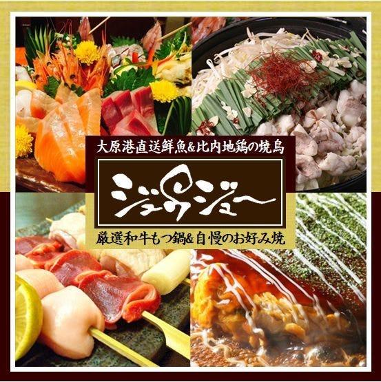 宴会個室・お好み焼き ジュウジュー 五井駅西口店のイメージ写真