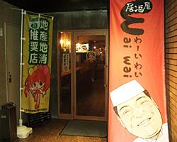 居酒屋wai waiのイメージ写真