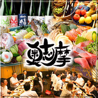 完全個室居酒屋 奥志摩 名駅 中央別館のイメージ写真