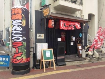 博多区/東区_箱崎とんこつラーメン_写真2