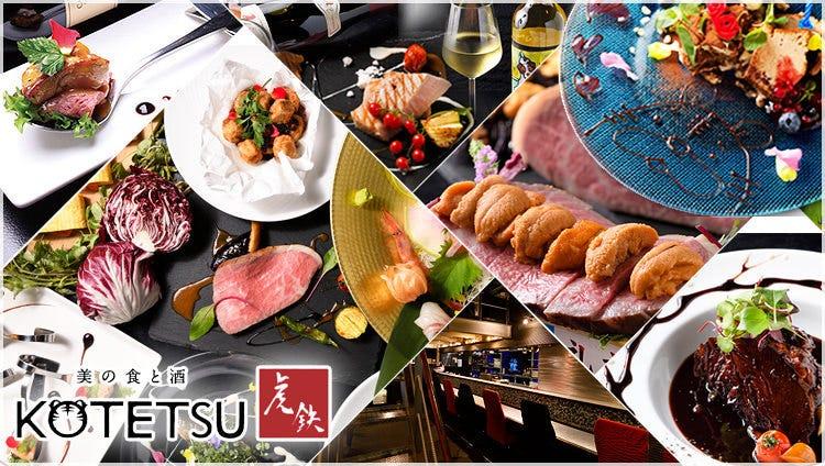 美の食と酒 KOTETSU 虎鉄のイメージ写真