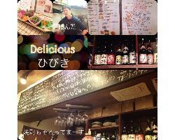 早良区/西区_遊食酒場 ひびき_写真