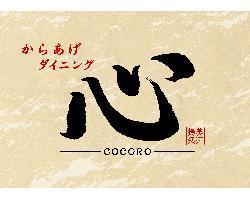 上野/浅草/日暮里_唐揚げダイニング「心」_写真