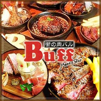 街の肉バル Buff 南森町店のイメージ写真