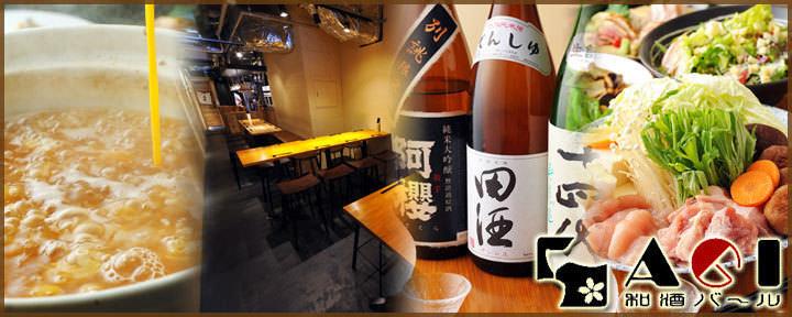 品川/大崎/五反田/目黒_和酒バール AGI 五反田_写真