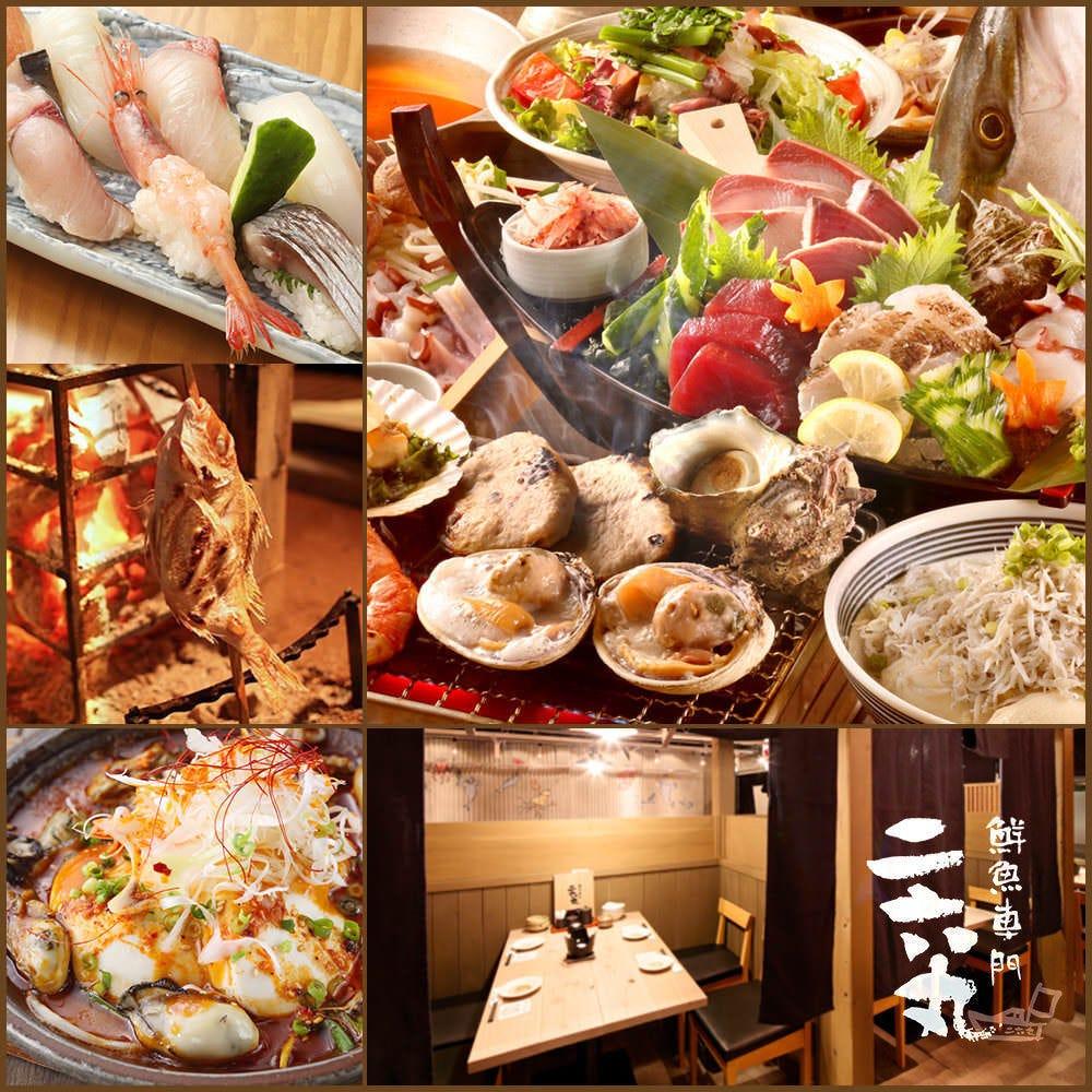 鮮魚専門 日本酒 二六丸 豊橋駅前店のイメージ写真