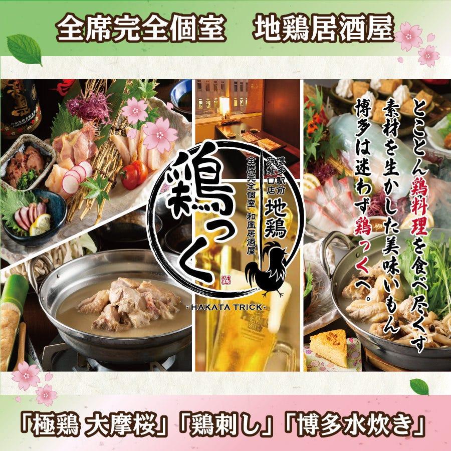 個室地鶏居酒屋 鶏っく 博多筑紫口店のイメージ写真
