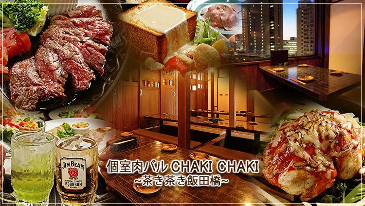 完全個室居酒屋 茶き茶き 飯田橋駅前のイメージ写真
