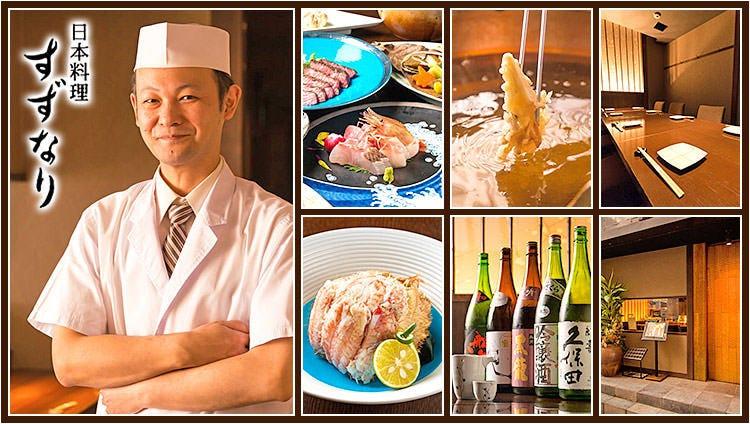 Japanese Cuisine Suzunari image