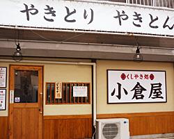 くしやき処 小倉屋のイメージ写真