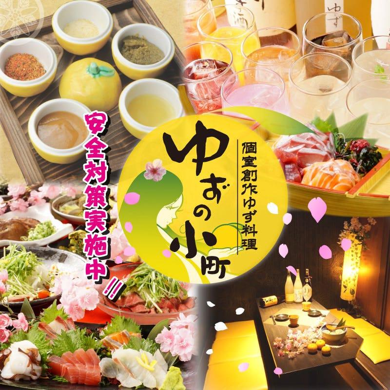 個室 創作和食居酒屋 ゆずの小町 京橋駅前店のイメージ写真