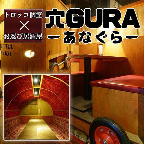 個室食べ放題居酒屋 穴GURA(あなぐら) 岐阜駅前店のイメージ写真