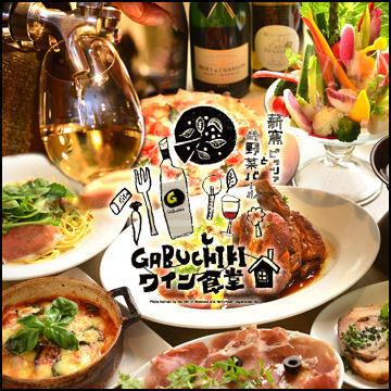 GABUCHIKIワイン食堂のイメージ写真