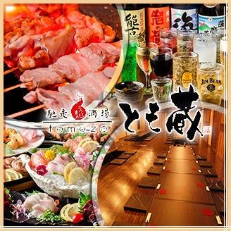 馳走焔酒場 とも蔵のイメージ写真